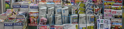 Terminal Anachronism:  Printed Newspapers & Magazines (existence unjustifiable)
