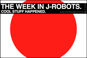 Japanese Robot Stories: Honda and NHK for the Early June Win!