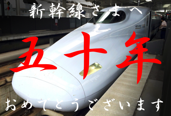 HAPPY BIRTHDAY SHINKANSEN.plate