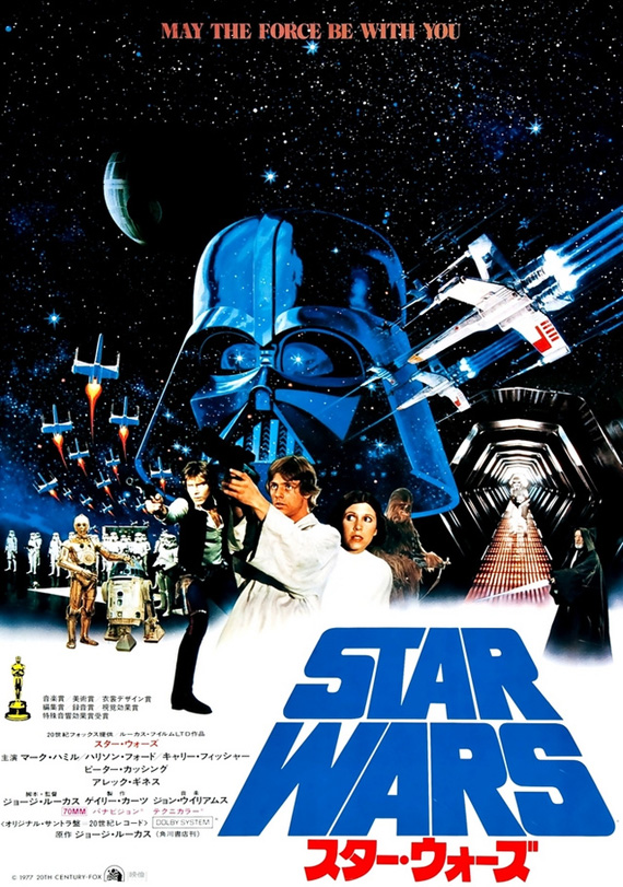 STAR WARS A NEW HOPE Japanese Poster.1
