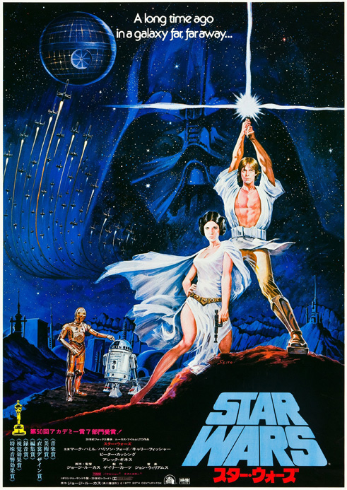 STAR WARS A NEW HOPE Japanese Poster.2