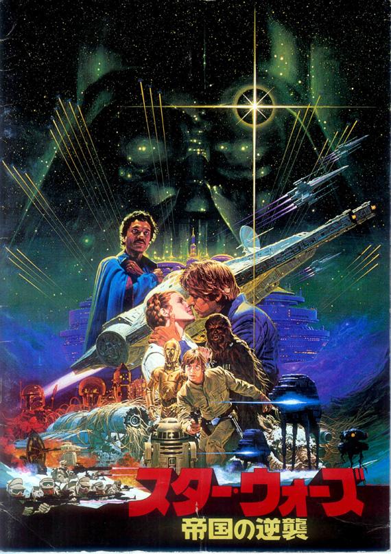 STAR WARS EMPIRE STRIKES BACK Japanese Poster.1
