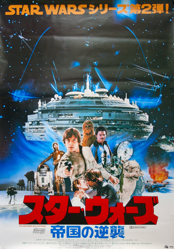 STAR WARS EMPIRE STRIKES BACK Japanese Poster.2