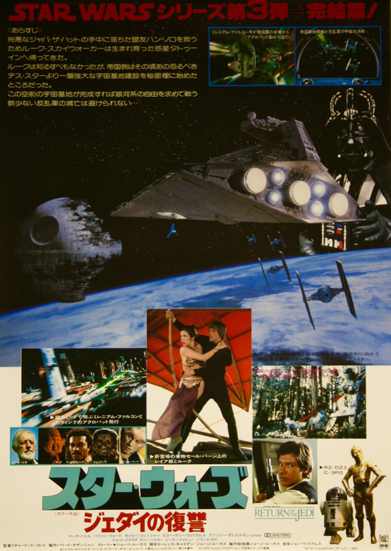 STAR WARS RETURN OF THE JEDI Japanese Poster.1