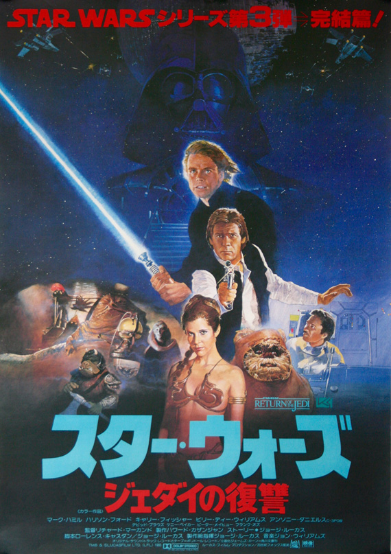 STAR WARS RETURN OF THE JEDI Japanese Poster.2