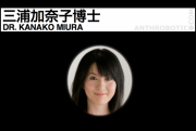 In Memoriam, Kanako Miura (Japanese Version - 日本語のバージョン) 追悼: 人型ロボット開発の世界的パイオニア・三浦郁奈子さんがボストン市内で交通事故のため死亡
