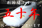 Happy 50th, Shinkansen (VIDEO & GALLERY)